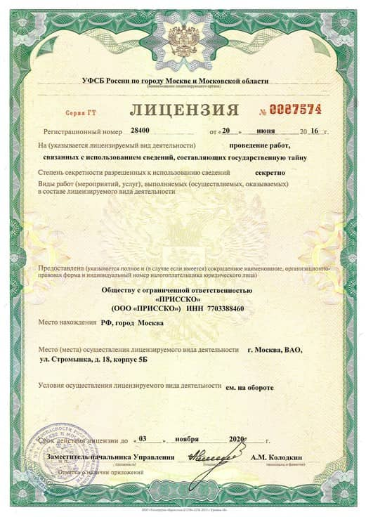 лицензия от фсб в спб
